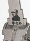 Mr-Li-Face-Tool